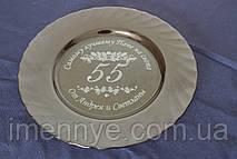 Подарочная именная тарелка с нанисением рисунка