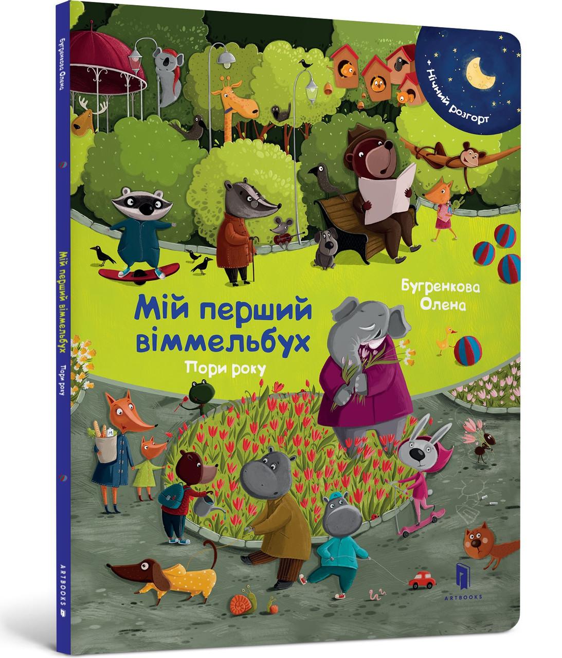 Мій перший віммельбух. Пори року. Книга Олени Бугренкової