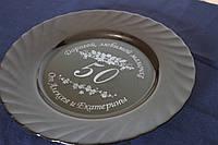 Оригинальный подарок любимой жене тарелка с уникальной надписью, фото 1