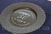 Оригинальный подарок любимой жене тарелка с уникальной надписью