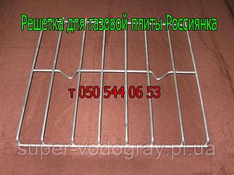 Решётка для газовой плиты Россиянка ( размер 46,5 х 43 см )