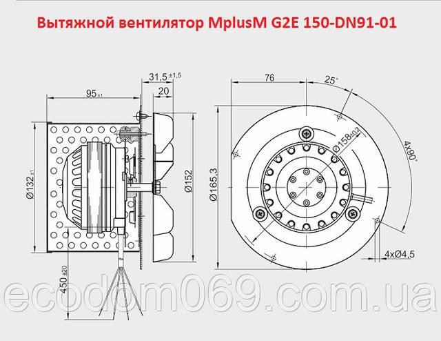 Схема устройства дымососа M+M G2E 150 A91-01
