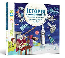 Енциклопедія. Історія дослідження космосу: Від сонячного годинника до польоту людини на Марс. Стефані Леду