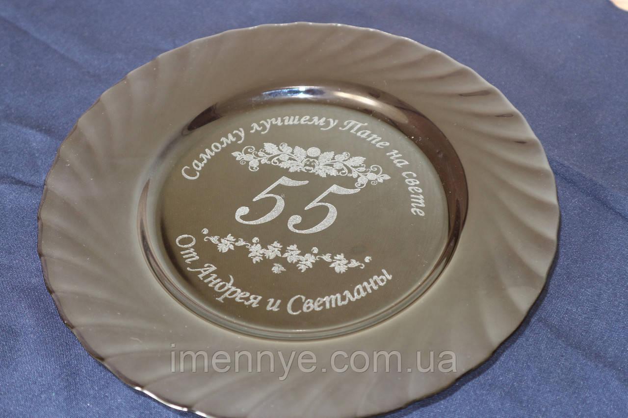 Красивая тарелка с оригинальной надписью на подарок в день рождения