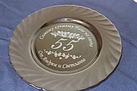 Красивая тарелка с оригинальной надписью на подарок в день рождения , фото 1