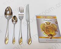 Столовые приборы Hoffburg HB 2522 Pearl 24 предмета