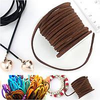(4 метра) Замшевый шнур на бобине (ширина шнура 3мм) Цвет - Коричневый