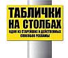 Таблички с рекламой на столбы