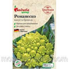 Романеско, капуста броколі, 0,5 г.(пс)  СЦ /традиція/