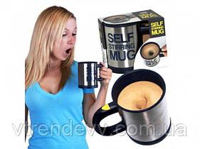 Кружка мешалка Self Stirring mug