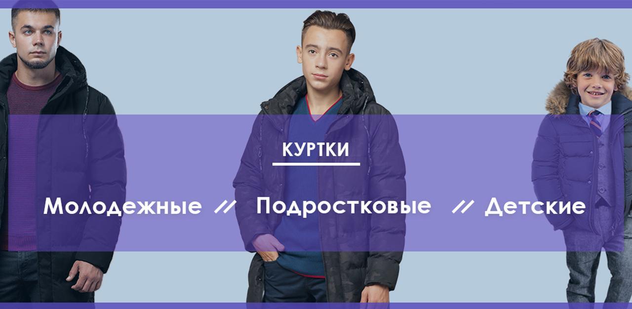 Интернет магазин одежды Модный Мир — купить модную одежду недорого в Киеве bda31e72d7b6b