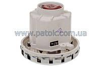 Мотор для моющего пылесоса Zelmer Domel 467.3.403-3 1600W