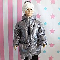 Куртка зимняя для девочки с сумочкой Серебрянная размер 98,104,110