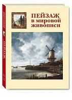 Пейзаж в мировой живописи (суперобложка) 978-5-7793-2183-9