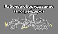 Рабочее оборудование автогрейдеров