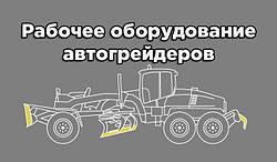 Робоче обладнання автогрейдерів