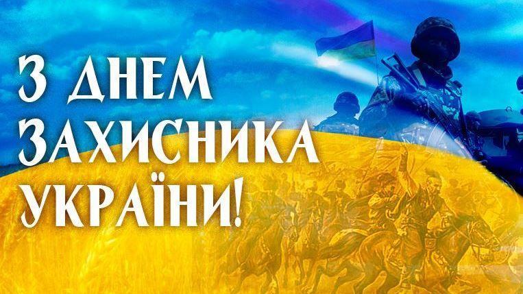 Уважаемые покупатели, поздравляем Вас с Днем защитника Украины!