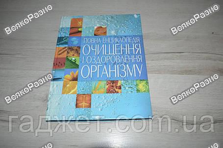 Повна енциклопедія очищення і оздоровлення організму. Книга., фото 2