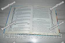 Повна енциклопедія очищення і оздоровлення організму. Книга., фото 3