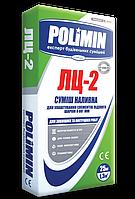 Полимин ЛЦ 2 наливной самовыравнивающийся пол от 5 до 80 мм в мешках по 25 кг