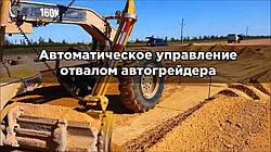 Автоматическое управление отвалом автогрейдера