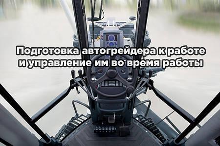 Подготовка автогрейдера к работе и управление им во время работы