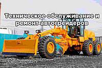 Основы системы технического обслуживания и ремонта автогрейдеров