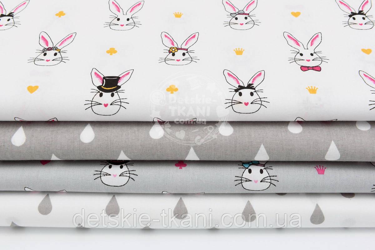 """Набор тканей 50*50 см из 4-х шт """"Кролики в цилиндрах и капельки"""", цвет серый №105"""