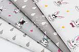"""Набор тканей 50*50 см из 4-х шт """"Кролики в цилиндрах и капельки"""", цвет серый №105, фото 3"""