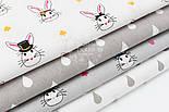 """Набор тканей 50*50 см из 4-х шт """"Кролики в цилиндрах и капельки"""", цвет серый №105, фото 2"""