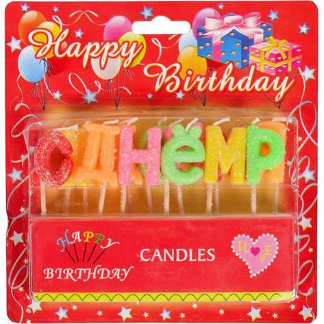 Свечи с посыпкой на торт «С Днем Рождения» G133, фото 2