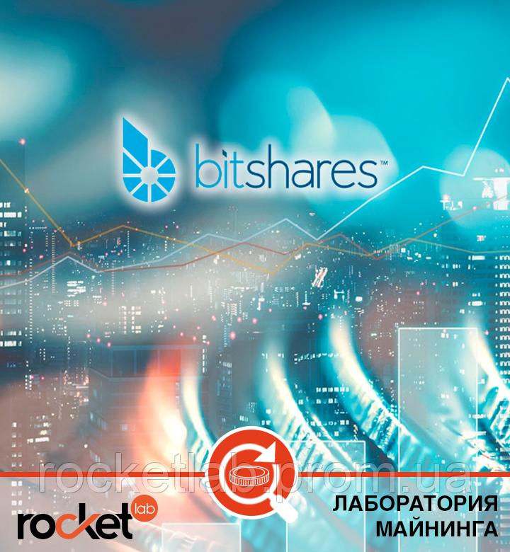 Криптовалюта BitShares (BTS)