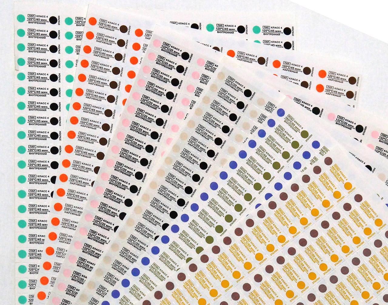 """Индикаторы наружные 132/20 контроля паровой стерилизации """"Бел-Медикон"""" 1000 шт."""