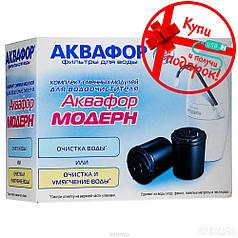 Сменные модули Аквафор Модерн В200 Умягчающий + Подарок