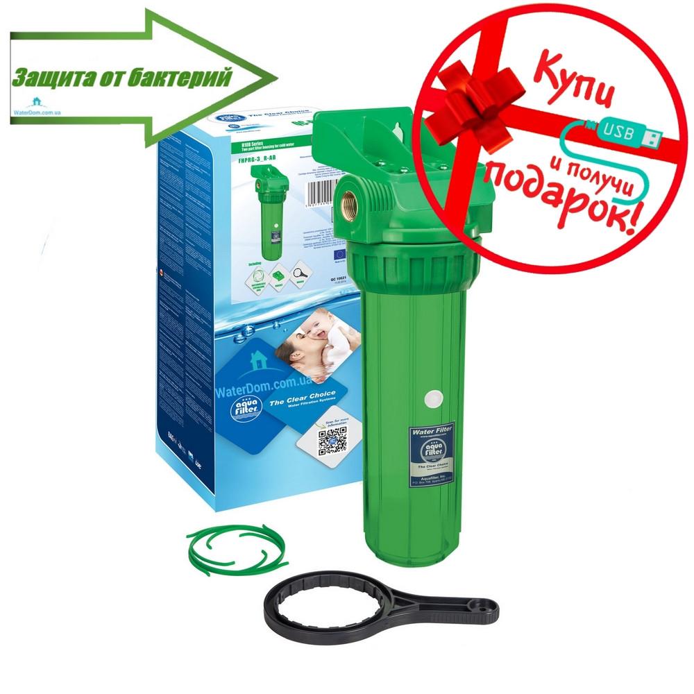 Антибактериальный корпус Aquafilter FHPR-3V_R-AB