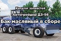 Каталог запасных частей к автогрейдеру ДЗ-98   Бак масляный в сборе
