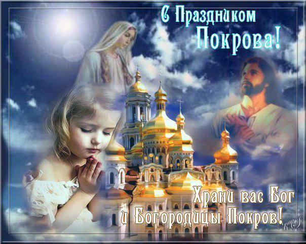 График работы магазина на день День защитника Украины, Покровы Пресвятой Богородицы и День Украинского казачества