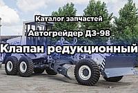 Каталог запасных частей к автогрейдеру ДЗ-98 | Клапан редукционный
