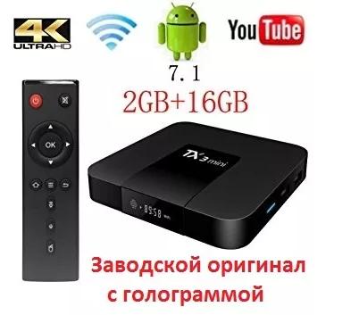 TV Box TANIX TX3 mini 2GB/16GB Заводской оригинал с ГОЛОГРАММАМИ