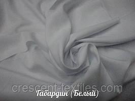 Габардин (Белый)