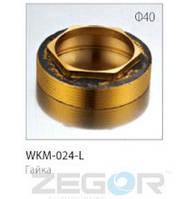 ГАЙКА WKM-024-L  ф40