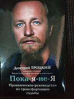 Дмитрий Троцкий Пока я не я