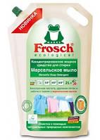 Frosch. Жидкое средство для стирки Марсельское мыло, 2л (7262)