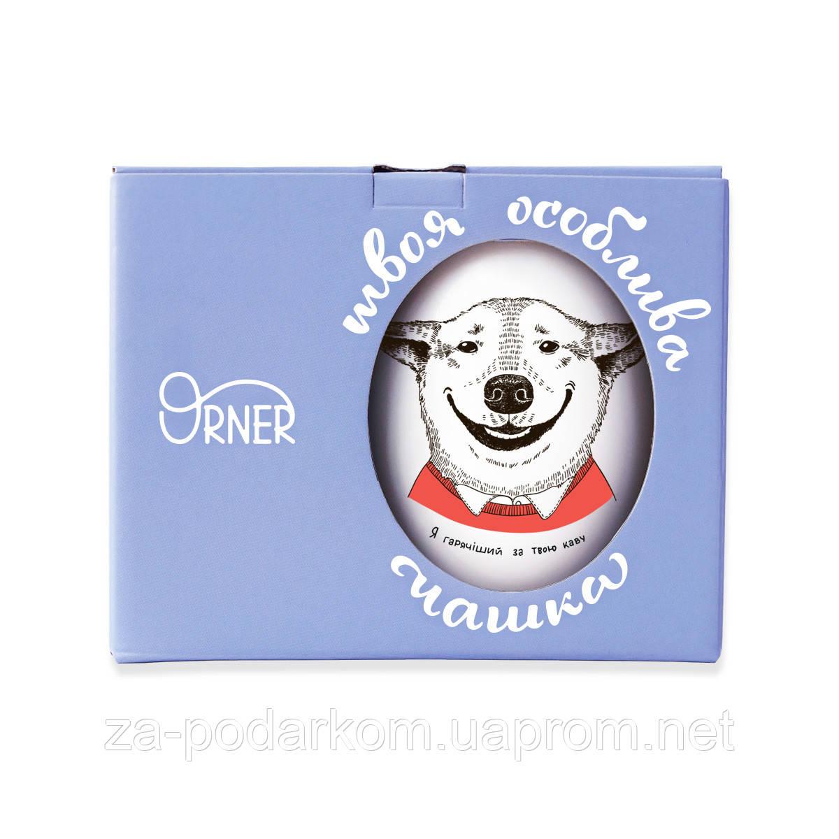 Кружка Собака-улыбака подарок подруге