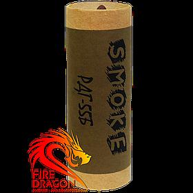 Димова шашка РДГ-55Б, час димовиділення: 2 хвилини, колір диму: білий (аналог димової шашки РДГ-2б)