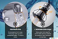 Прибор для экономии воды аэратор Saving Water, фото 1