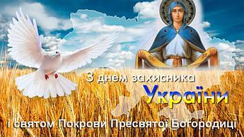 С Днем защитника Украині и Покровом Святой Богородицы