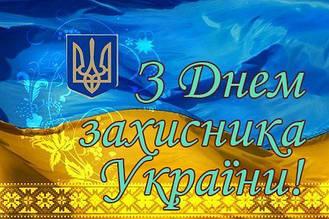 Вітаємо Вас із Днем захисника України!