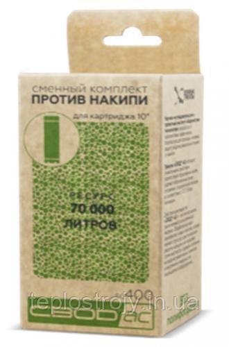 """Сменный комплект для антинакипных фильтров """"СВОД-АС"""" (400 мл)"""
