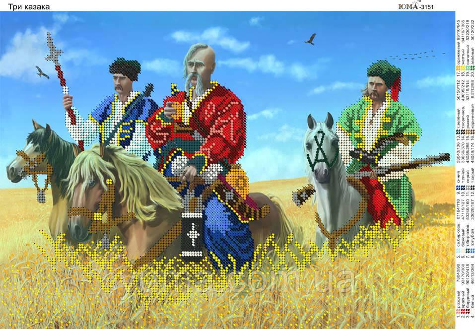 """Схема для вышивки бисером """"Три козаки"""""""